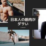 【日本人の筋肉がダサい理由】骨格やトレーニング法を調査